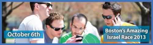 Amazing_Israel_Race_2013_Fall_Banner_amazing_israel_race_2013_fall_banner