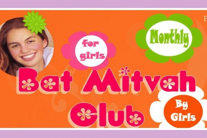 bat_mitzvah_club_banner
