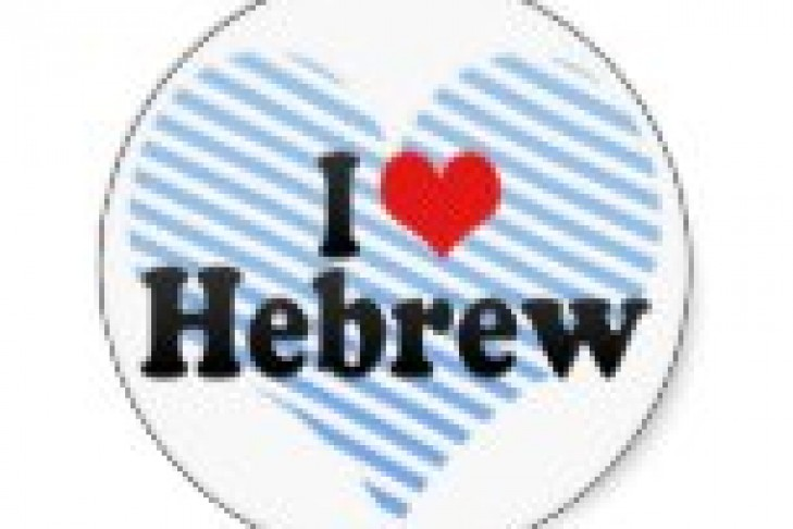 love_hebrew