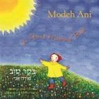 modeh-ani_medium