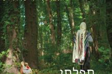 rabbi_david_t_filati_my_prayers_large