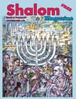 shalom12cover_medium