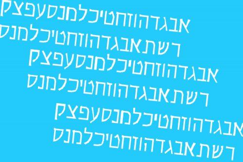HebrewMarathonGraphic2