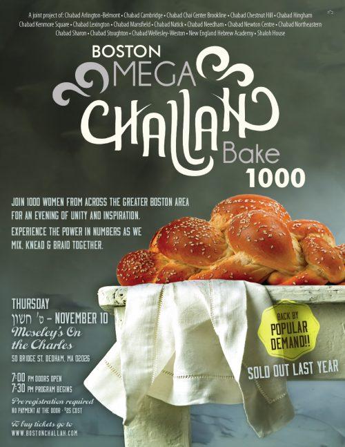 mega-challah-bake-5777-flyer