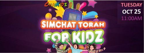 simchat-torah-4-kidz-banner-2016